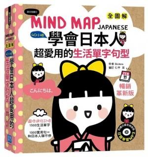 MIND MAP JAPANESE 全圖解40小時學會日本人超愛用的生活單字句型【暢銷革新版】(附贈 1片MP3)