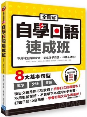 全圖解自學日語速成班:不用特別買檢定書,從生活學日語,N5佛系通過!(隨書附贈日本籍錄音員錄製學習MP3)