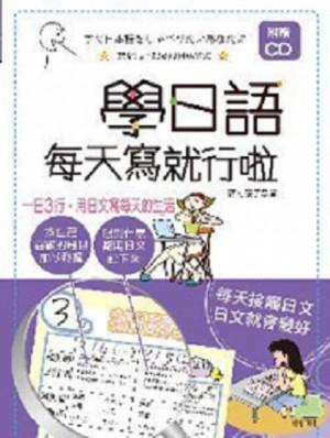 學日語,每天寫就行啦,一日3行,用日文寫每天的生活(25K+1MP3)
