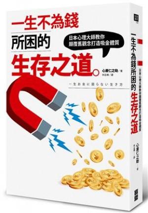一生不為錢所困的生存之道:日本心理大師教你顛覆舊觀念,打造吸金體質