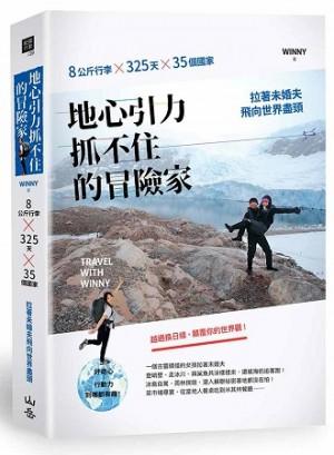 地心引力抓不住的冒險家:8公斤行李 × 325天 × 35個國家,拉著未婚夫飛向世界盡頭
