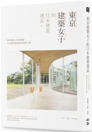 東京建築女子的日本建築選品:城市風景x空間思維,100趟充滿詩意的設計之旅