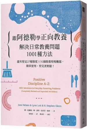 跟阿德勒學正向教養:解決日常教養問題1001種方法 溫和堅定27種態度x92個教養現場難題,簡單實用,育兒更輕鬆!