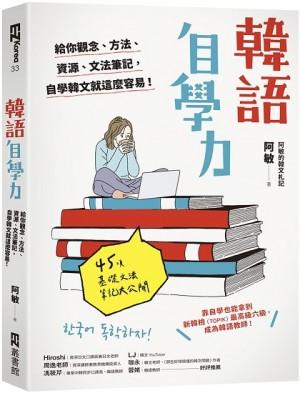 韓語自學力:給你觀念、方法、資源、文法筆記,自學韓文就這麼容易!