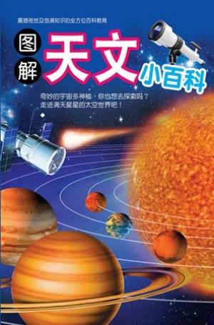 图解天文小百科