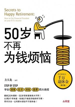 50岁不再为钱烦恼:用月薪滚出千万退休金