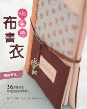 純手感‧布書衣(暢銷新版): 36款純手感&超有型的個性書套!