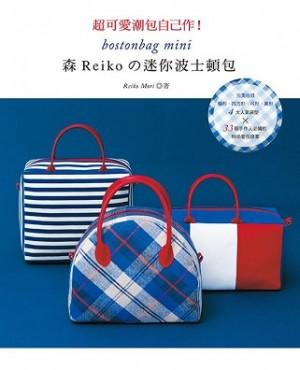超可愛潮包自己作!森Reiko的迷你波士頓包