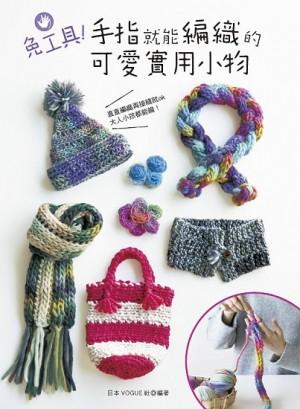 免工具!手指就能編織的可愛實用小物