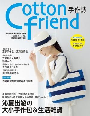 Cotton friend 手作誌45:沁夏出遊的大小手作包&生活雜貨