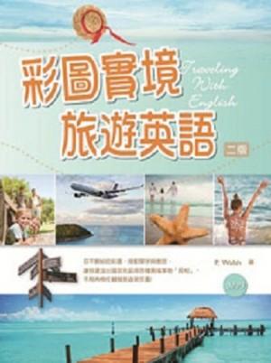 彩圖實境旅遊英語(彩圖二版)(32K彩圖+1MP3)