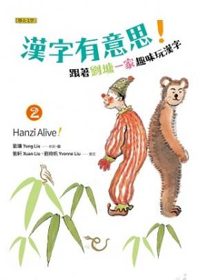 漢字有意思!2:跟著劉墉一家趣味玩漢字(中英文對照)