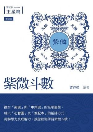 紫微斗數筆記本:主星篇【增訂版】