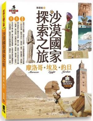 沙漠國家探索之旅 摩洛哥·埃及·約旦