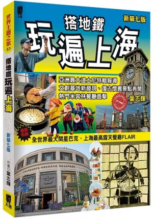 搭地鐵玩遍上海(新第七版)