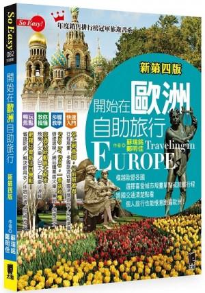 開始在歐洲自助旅行(新第四版)