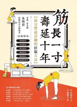 筋長一寸壽延十年︰香港名醫朱增祥拉筋復位法