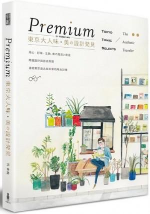 Premium東京大人味·美の設計發見