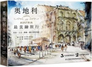 奧地利最美繪旅行:美景、人文、藝術、健行深度漫遊,給大人的完整自助攻略