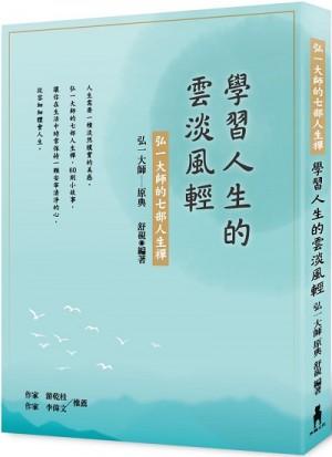 學習人生的雲淡風輕:弘一大師的七部人生禪