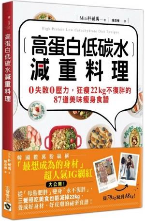 高蛋白低碳水減重料理:0失敗0壓力,狂瘦22kg不復胖的87道美味瘦身食譜