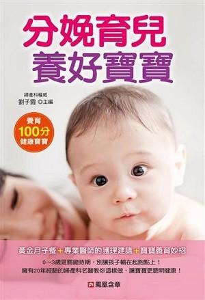 分娩育兒養好寶寶