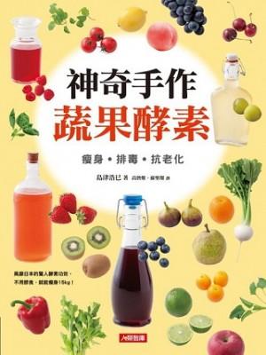 神奇手作蔬果酵素:瘦身‧排毒‧抗老化(新版)
