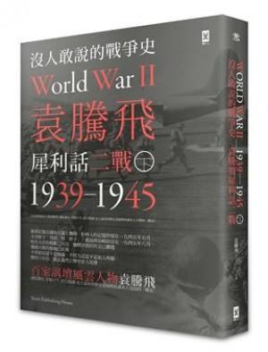沒人敢說的戰爭史:袁騰■犀利話二戰(1939-1945 年)下冊