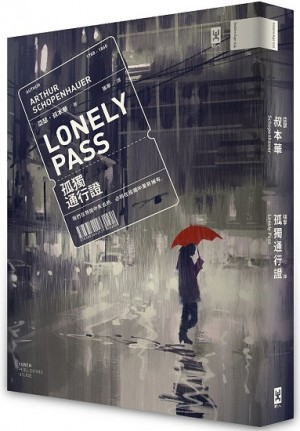 孤獨通行證:我們在熱鬧中失去的,必將在孤獨中重新擁有