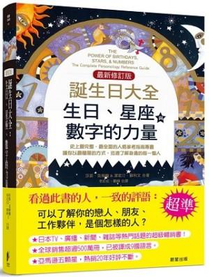 誕生日大全【最新修訂版】:生日、星座、數字的力量
