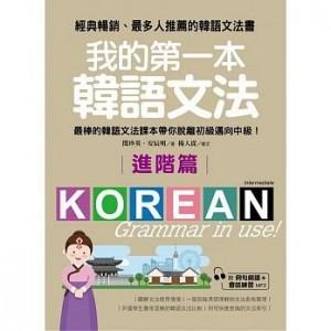 我的第一本韓語文法-進階篇:最棒的韓語文法課本帶你脫離初級邁向中級!(附例句朗讀+會話練習MP3)