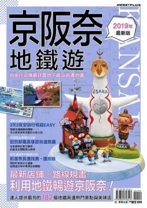 京阪奈地鐵遊 2019最新版