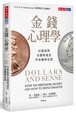 金錢心理學:打破你對金錢的迷思,學會聰明花費