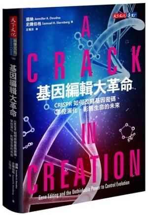 基因編輯大革命:CRISPR如何改寫基因密碼、掌控演化、影響生命的未來