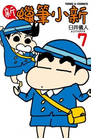 新 蠟筆小新(07)