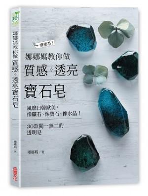 娜娜媽教你做質感透亮寶石皂:像礦石、像寶石、像水晶,30款獨一無二的透明皂