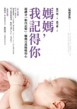 媽媽,我記得你(暢銷新版):超神奇「胎內記憶」,觸動百萬媽媽的心