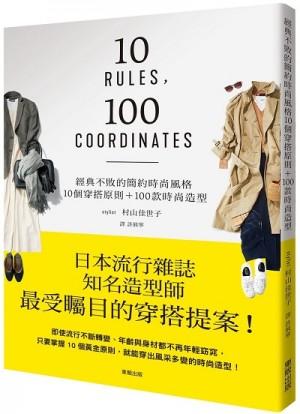 經典不敗的簡約時尚風格:10個穿搭原則+100款時尚造型