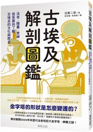 古埃及解剖圖鑑:法老、陵墓、眾神,從各面向了解古埃及的文化與歷史