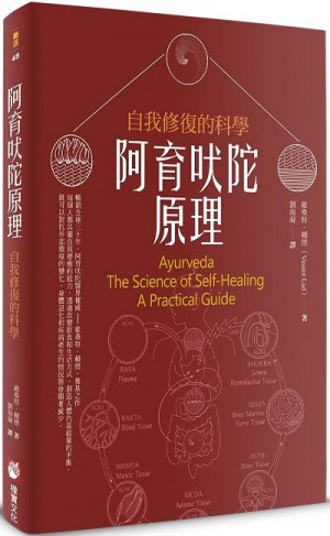 阿育吠陀原理:自我修復的科學