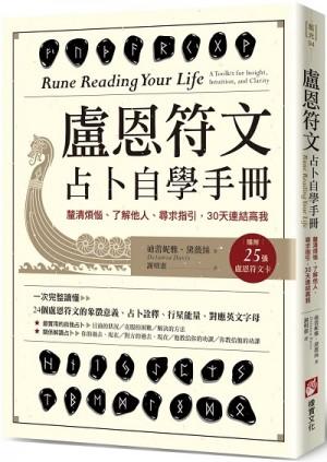 盧恩符文占卜自學手冊:釐清煩惱、了解他人、尋求指引,30天連結高我(隨附25張盧恩符文卡)