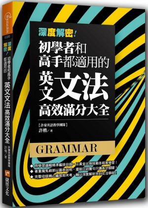 深度解密!初學者和高手都適用的英文文法高效滿分大全