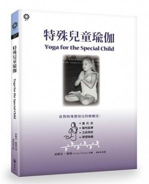 特殊兒童瑜伽