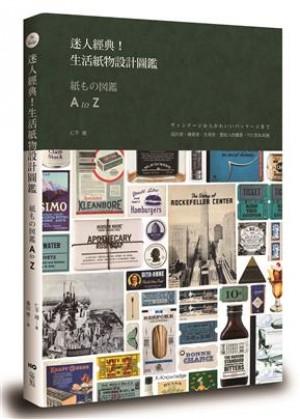 迷人經典!生活紙物設計圖鑑:設計師、雜貨迷、文具控、愛紙人的最愛,750款私收藏