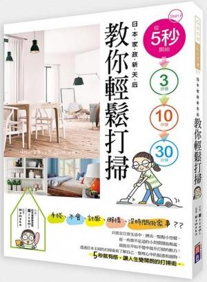 從5秒開始,日本家政新天后教你輕鬆打掃