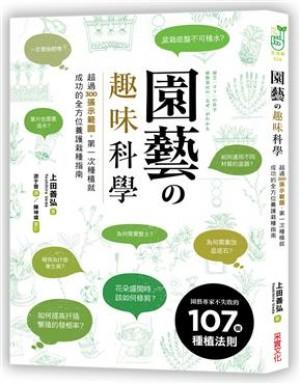 園藝の趣味科學:超過300張示範圖,第一次種植就成功的全方位養護栽種指南
