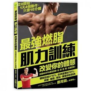最強燃脂肌力訓練,改變你的體態:從0開始,1天4個動作,只要10分鐘!體脂肪減少15%,肌肉量增加10%