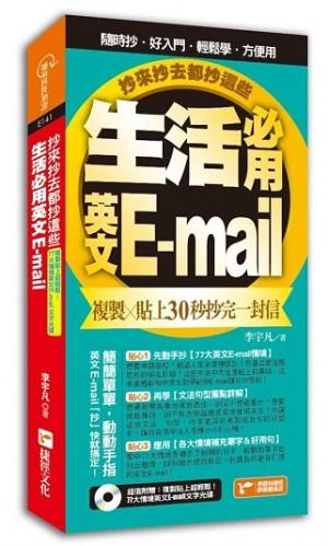 生活必用英文E-mail複製貼上30秒抄完一封信 ,抄來抄去都抄這些!