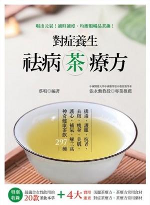 對症養生祛病茶療方:排毒、護眼、抗老、去斑、瘦身、美肌、護心、補氣、解三高神奇健康茶飲297種