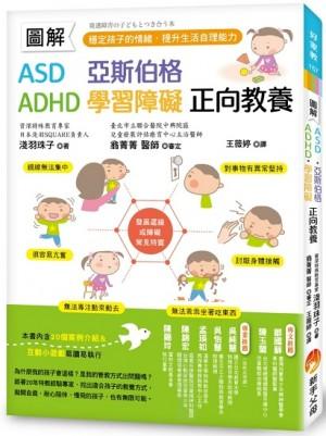 圖解 ASD、亞斯伯格、ADHD、學習障礙 正向教養:穩定孩子的情緒,提升生活自理能力